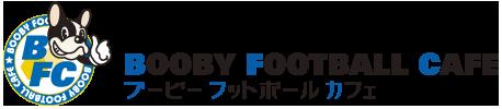 【安城】ブービーフットボールカフェ